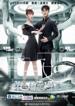 Bạn Trai Robot Của Tôi - My Robot Boyfriend Việt Sub (2019)