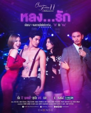 Chuyện Rối Ren - Club Friday The Series Season 11: Lhong Ruk