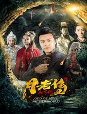 Nguyệt Lão Truyện - U Minh Tuyệt God Of Love Nether World.Diễn Viên: A Sequel To The First Movie,Planned To Feature Mecha Godzilla
