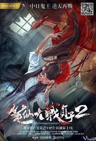 Ma Nữ Đại Chiến 2 - Bunshinsaba Vs Sadako 2: The Evil Returns