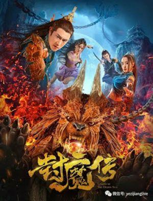 Phong Ma Truyện Legend Of The Demon Seal.Diễn Viên: Củng Lợi,Phùng Thiệu Phong,Quách Phú Thành