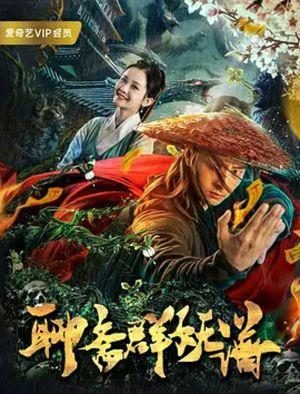 Liêu Trai Quần Yêu Phổ - Liao Zhai Qun Yao Pu