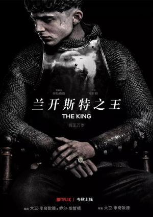 Quốc Vương - The King