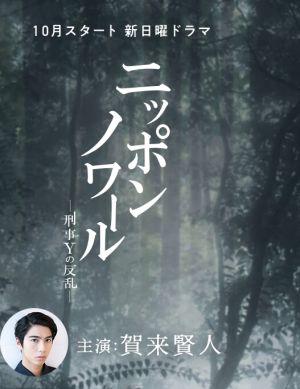 Vòng Xoáy Nhật Bản: Cuộc Nổi Loạn Của Thanh Tra Y Nippon Noir: Detective Y'S Rebellion (Nippon Noir: Keiji Y No Hanran).Diễn Viên: Ryûnosuke Kamiki,Tadanobu Asano,Mizuki Yamamoto