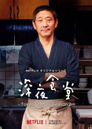 Quán Ăn Đêm: Những Câu Chuyện Ở Tokyo Midnight Diner: Tokyo Storie 2.Diễn Viên: Kaoru Kobayashi,Saki Takaoka,Tokio Emoto