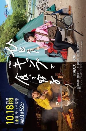 Cắm Trại Một Mình - Eat And Sleep At Camp Alone: Hitori Kyanpu De Kutte Neru Việt Sub (2019)