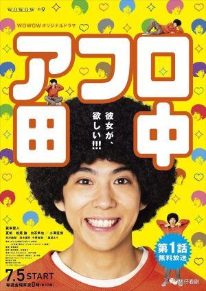 Tanaka Tóc Xoăn - Afro Tanaka