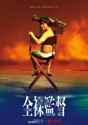 Đạo Diễn Khỏa Thân The Naked Director Season 1.Diễn Viên: Laura Linney,Ellen Page,Paul Gross,Olympia Dukakis