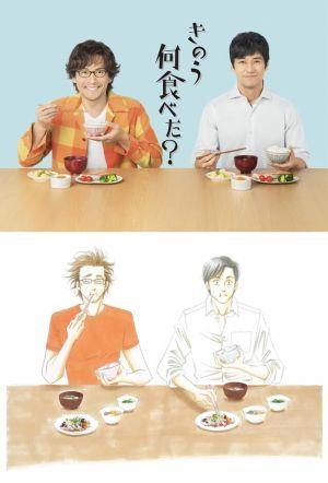 Hôm Qua Ăn Gì? What Did You Eat Yesterday.Diễn Viên: Kinou Nani Tabeta