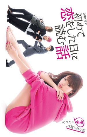 Câu Chuyện Để Đọc Khi Lần Đầu Biết Yêu Hajimete Koi O Shita Hi Ni Yomu Hanashi.Diễn Viên: Buck Angel,Joanna Angel,Christy Canyon