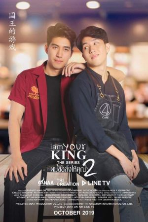 Bạn Là Của Tôi Phần 2 I Am Your King: The Series Ii.Diễn Viên: Terra Willi