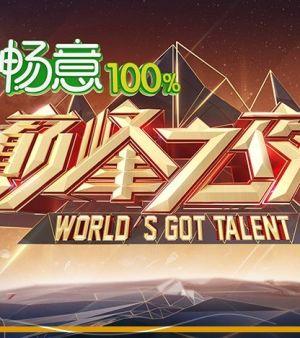 Đêm Đỉnh Cao - Worlds Got Talent
