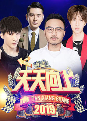 Ngày Ngày Tiến Lên - Tian Tian Xiang Shang