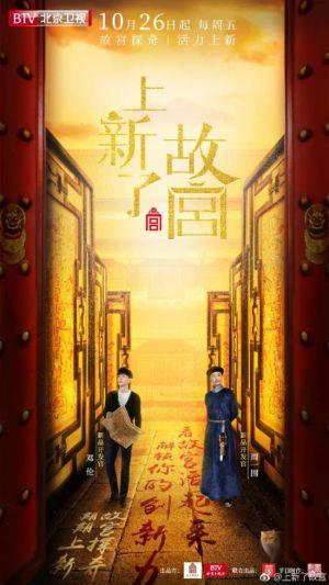 Làm Mới Cố Cung 上新了!故宫.Diễn Viên: Wu Geng Ji