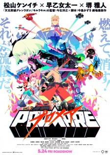 Promare (プロメア)
