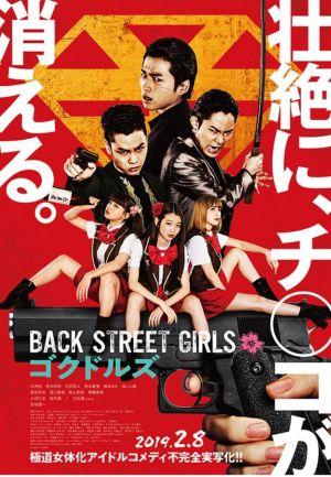 Giang Hồ Chuyển Giới Back Street Girls: Gokudoruzu.Diễn Viên: Kento Yamazaki,Haruna Kawaguchi,Takashi Matsuo,Shuhei Uesugi