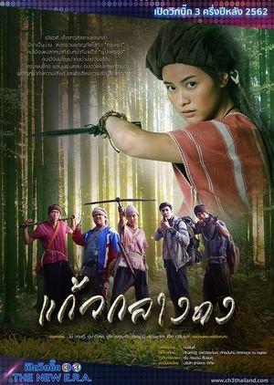Cô Gái Hoang Dã - Kaew Klang Dong