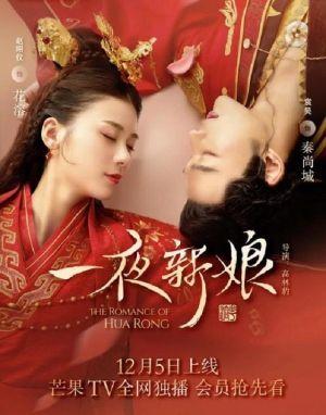Nhất Dạ Tân Nương - The Romance Of Hua Rong