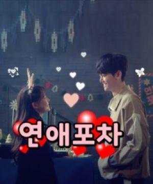 Pháo Đài Tình Yêu Love Playlist Pilot Project.Diễn Viên: Hae,Sun Bae,Seon,Kyu Jin,Han,Chul Jo