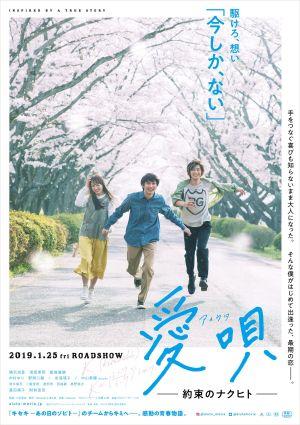 Bản Tình Ca: Lời Hứa Từ Sự Nỗ Lực - Ai Uta: Yakusoku No Nakuhito (My Promise To Nakuhito)