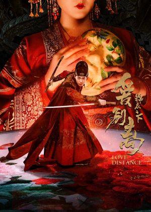 Cẩm Y Chi Hạ Ái Biệt Ly