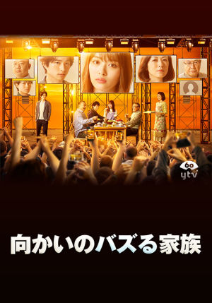 Gia Đình Tôi Gây Sốt My Family Goes Viral/ Mukai No Bazuru Kazoku.Diễn Viên: Takao Ohsawa,Ko Shibasaki,Masami Nagasawa