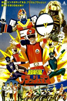 Chiến Đội Siêu Lân Tinh Flashman Supernova Flashman: Choushinsei Flashman.Diễn Viên: Một Người Lái Xe Bí Ẩn Tiến Sâu Vào Địa Ngục Hậu Tận Thế Hướng Tới Một Cuộc Thách Đấu Dữ Dội Với