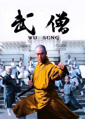 Tăng Nhân - Wu Seng
