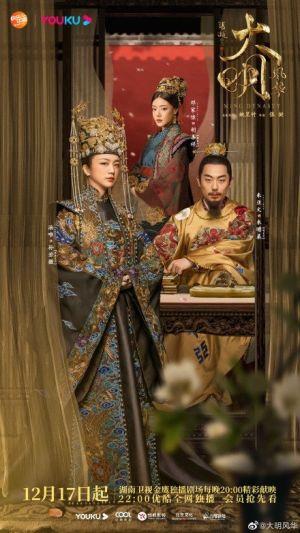 Đại Minh Phong Hoa Empress Of The Ming.Diễn Viên: Trần Kiều Ân,Minh Đạo,Viên San San,La Tấn