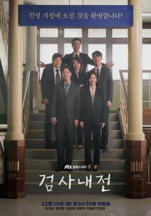 Nhật Ký Công Tố Viên - Diary Of A Prosecutor