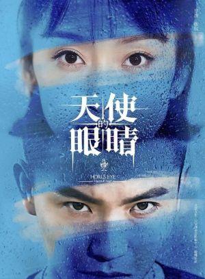 Đôi Mắt Thiên Sứ - Angels Eyes Việt Sub (2019)