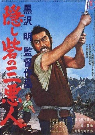 Pháo Đài Ẩn The Hidden Fortress.Diễn Viên: Masatoshi Nagase,Takako Matsu,Hidetaka Yoshioka