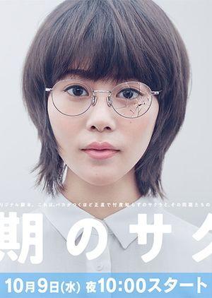 Những Người Bạn Thân Thiết Của Sakura Doki No Sakura.Diễn Viên: Doki Doki Maken,Ki Himitsu No Kunren