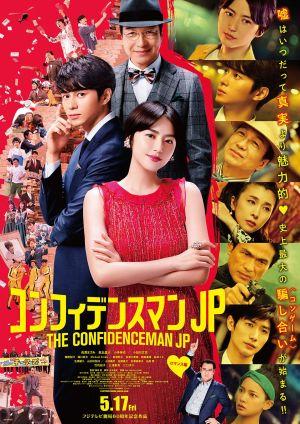 Những Kẻ Bịp Bợm: Bản Tình Ca - The Confidence Man Jp: The Movie