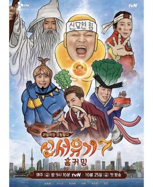 Tân Tây Du Ký  7 New Journey To The West: Season 7.Diễn Viên: Stellar War Part 3