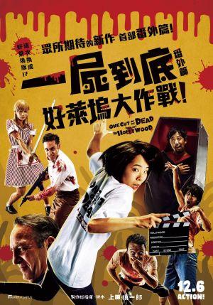 Quay Trối Chết Spin-Off Hollywood Đại Tác Chiến - Kamera Wo Tomeru Na Spin-Off Hollywood Daisakusen Việt Sub (2019)