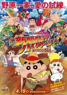 Crayon Shin-Chan Movie 27 Shinkon Ryokou Hurricane: Ushinawareta Hiroshi.Diễn Viên: Adam Driver,Bill Murray,Tom Waits