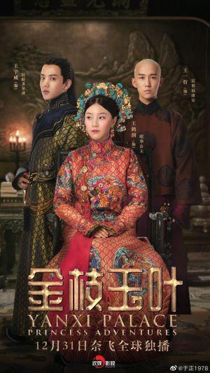 Diên Hi Công Lược: Kim Chi Ngọc Diệp Yanxi Palace: Princess Adventures.Diễn Viên: Lee Seo Jin,Han Ji Min,Park Eun Hye,Lee Jong Soo