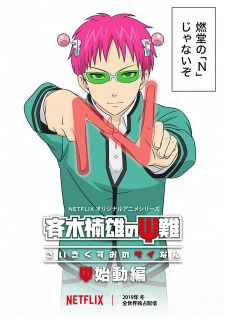 Saiki Kusuo No Ψ-Nan: Shidou-Hen - The Disastrous Life Of Saiki K. Restart Arc
