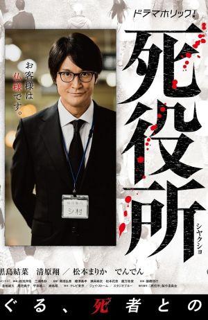 Văn Phòng Tử Thần - Death Hall , Death Office/ Shiyakusho