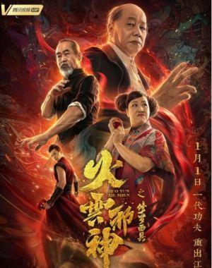 Hỏa Vân Tà Thần - Hua Yun Xie Shen