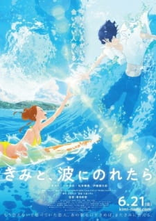 Kimi To, Nami Ni Noretara - Ride Your Wave
