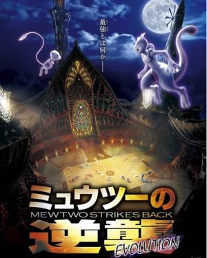 Pokemon Movie 22: Mewtwo Phục Thù Mewtwo Strikes Back Evolution.Diễn Viên: Fele Martínez,Gorka Otxoa,Leandro Rivera