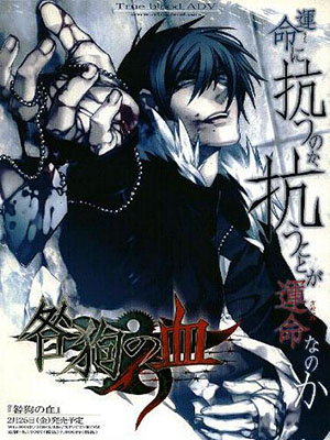 Togainu No Chi Blood Of The Reprimanded Dog