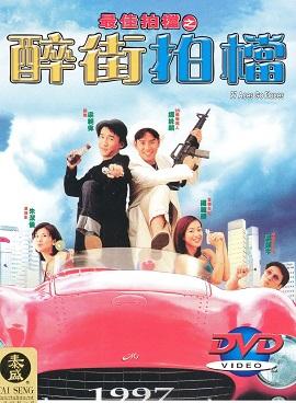 Hiệp Đạo Song Hùng 97 Aces Go Places.Diễn Viên: Cynthia Khan,Simon Yam,Gary Chow