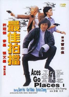 Đối Tác Ăn Ý Aces Go Places.Diễn Viên: Thành Long,Hồng Kim Bảo