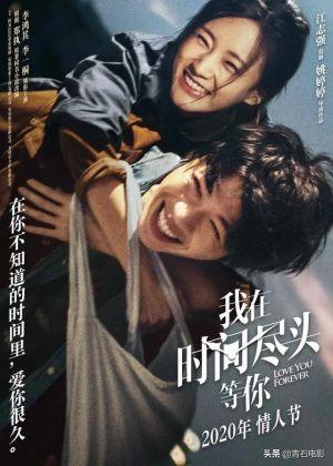 Mãi Mãi Yêu Anh: Love Last Forever Koi Wa Tsuzuku Yo Doko Mademo