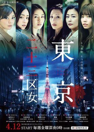 Tokyo 23-Ku Onna Tokyo Nijusan-Ku Onna