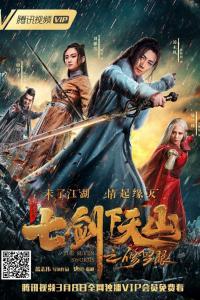 Thất Kiếm Hạ Thiên Sơn: Tu La Nhãn The Seven Swords