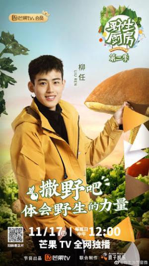 Căn Bếp Hoang Dã - Wild Kitchen